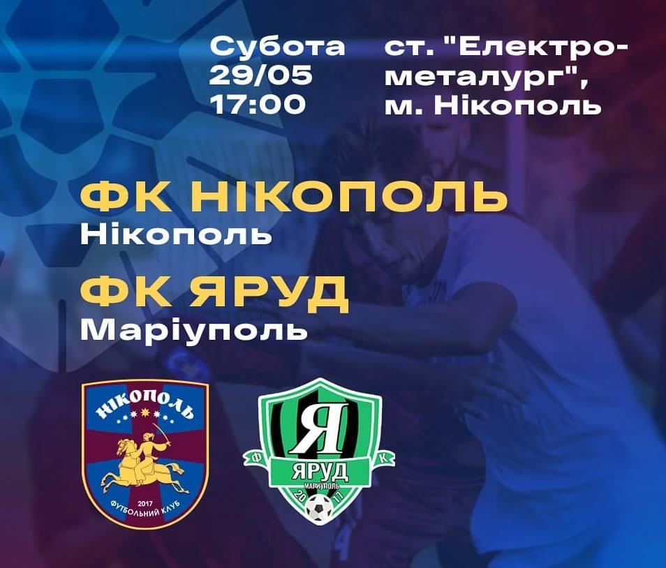 Товарищеский футбольный матч пройдет в Никополе, фото-1
