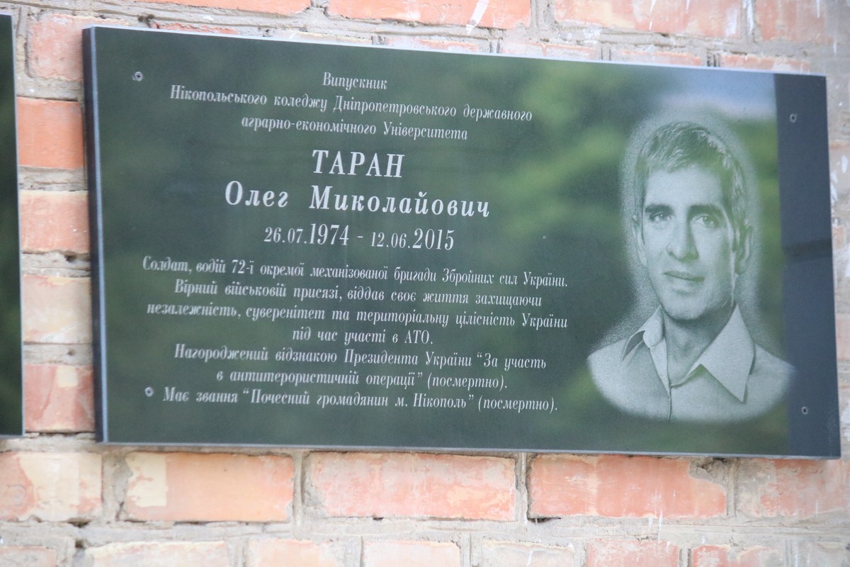 На фасаде учебного заведения появился памятный знак в честь погибшего выпускника - Олега Тарана
