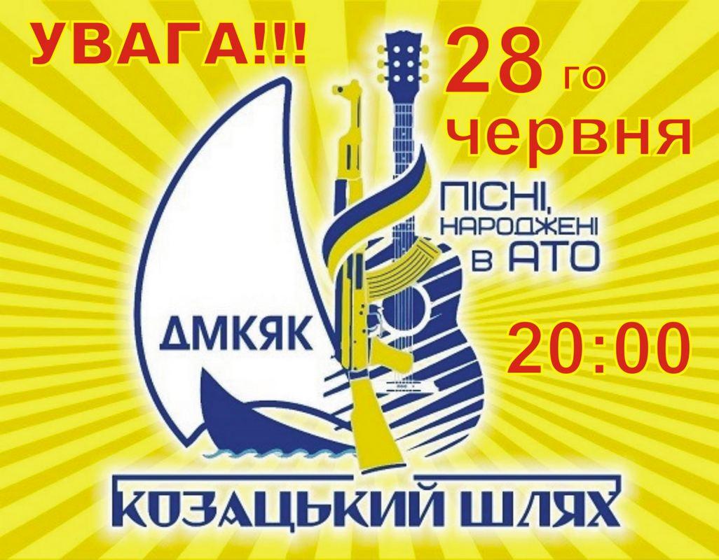 Фестиваль «Песни рожденные в АТО» пройдет в Никополе, фото-1
