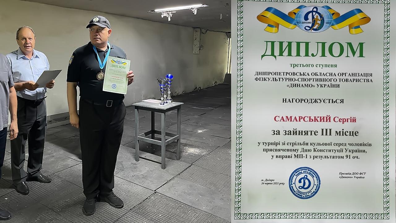 Полицейские охраны Днепропетровщины участвовали в турнире по стрельбе