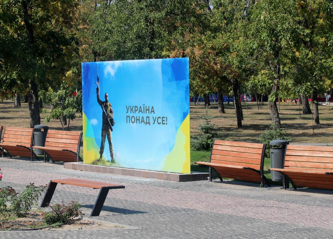 """Україна понад усе"""